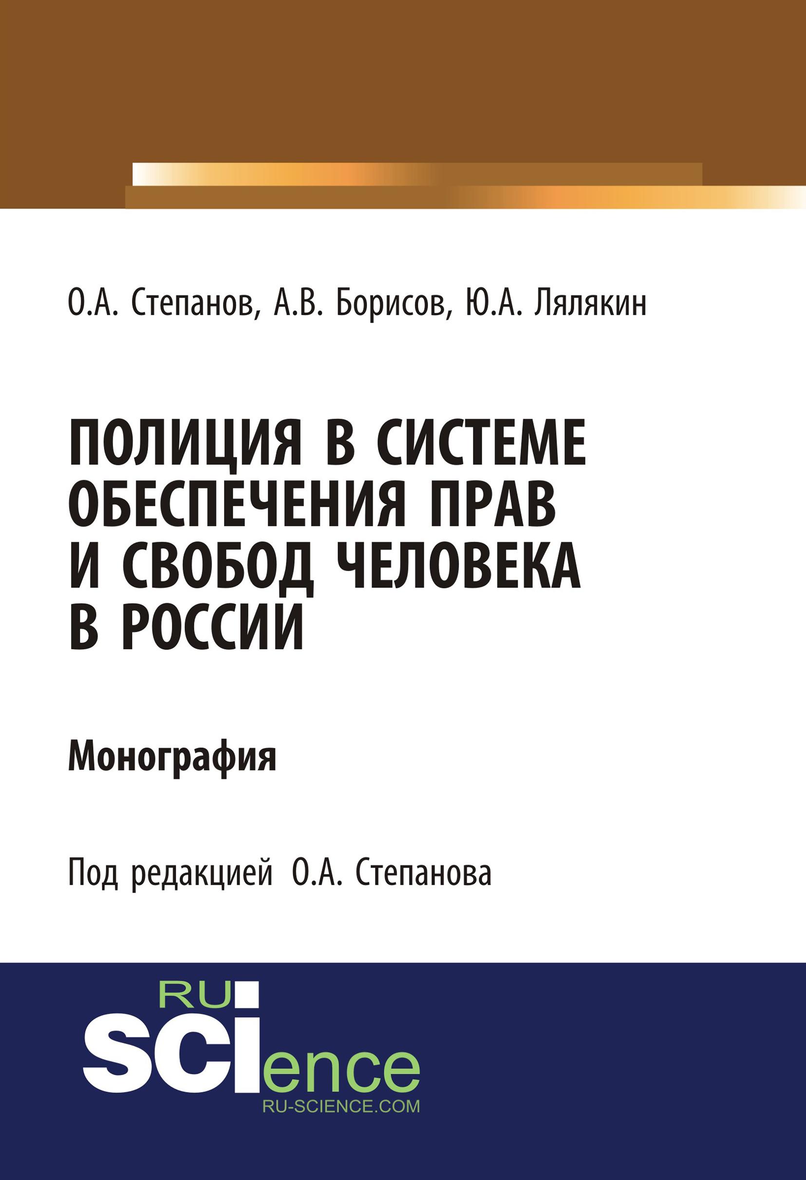 цена на А. В. Борисов Полиция в системе обеспечения прав и свобод человека в России
