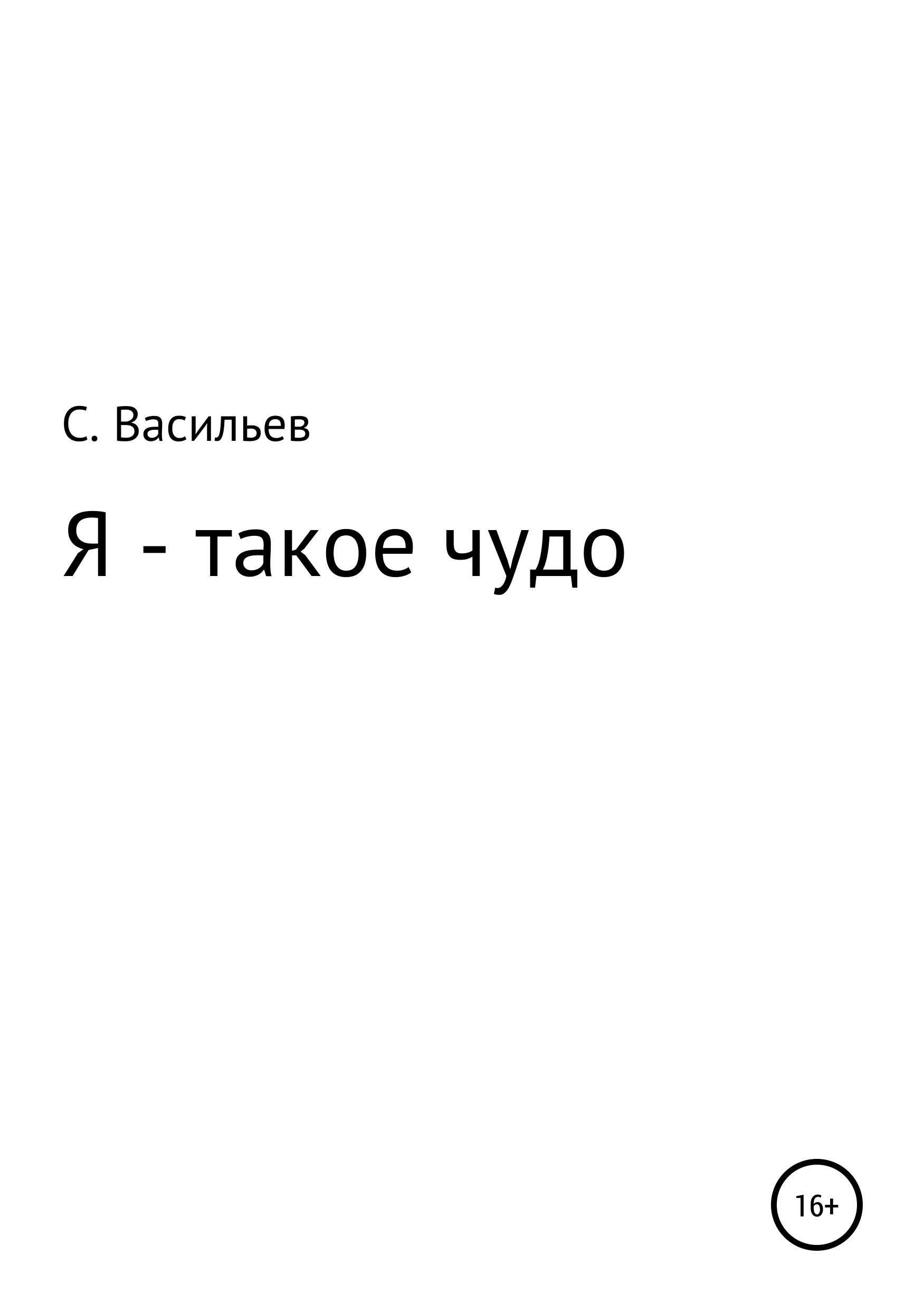 Фото - Сергей Викторович Васильев Я – такое чудо левицкий а я сталкер рождение зоны