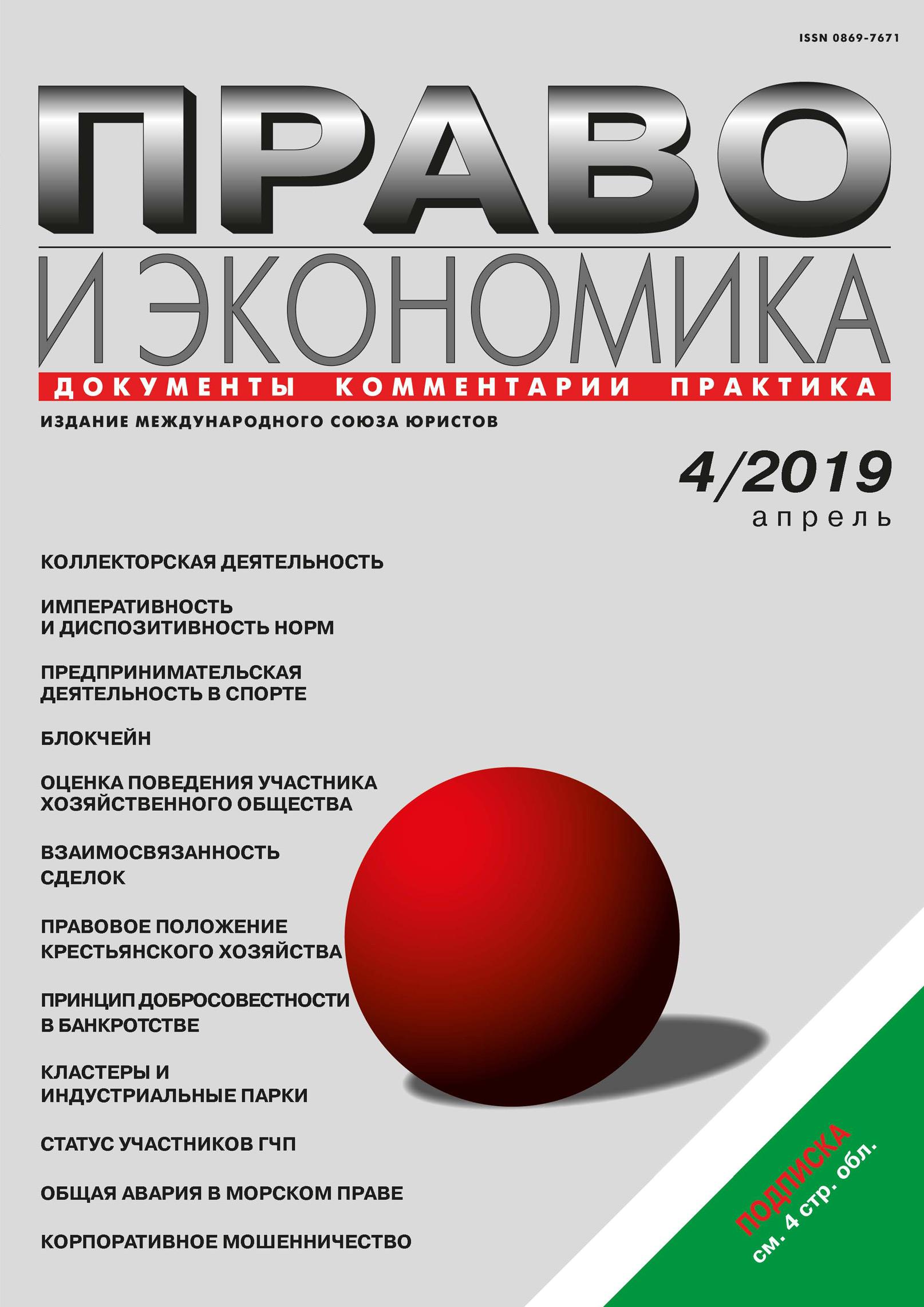 Отсутствует Право и экономика №04/2019 отсутствует право и экономика 09 2012