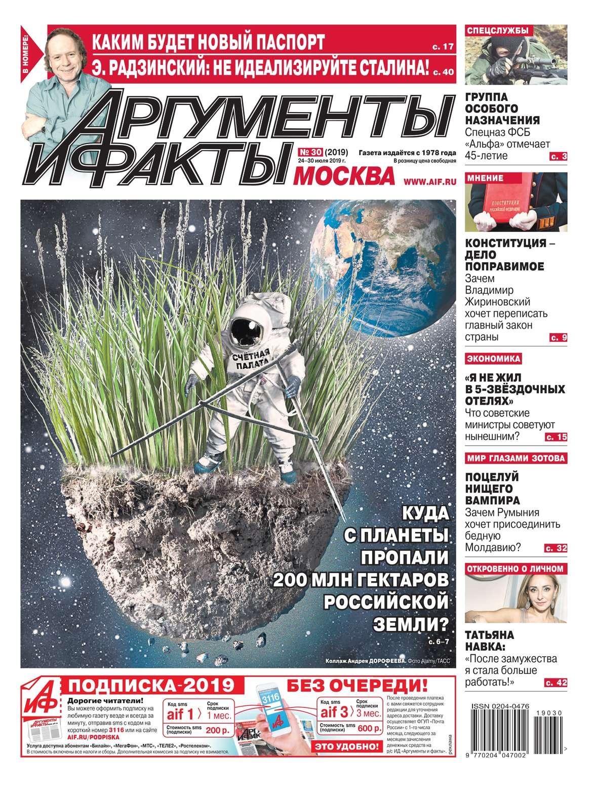 Аргументы и Факты Москва 30-2019