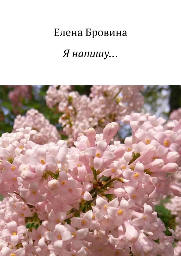 Елена Бровина Я напишу… василий рем мои новые стихи рожденный вссср