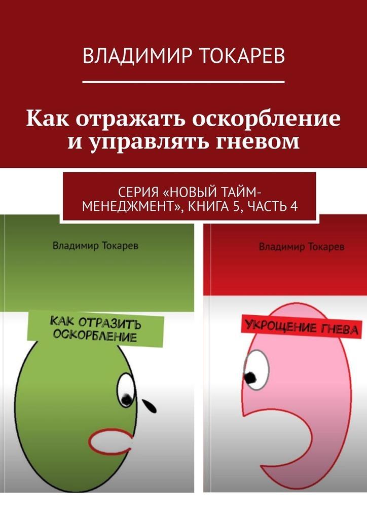 Как отражать оскорбление иуправлятьгневом. Серия «Новый тайм-менеджмент», книга 5, часть 4
