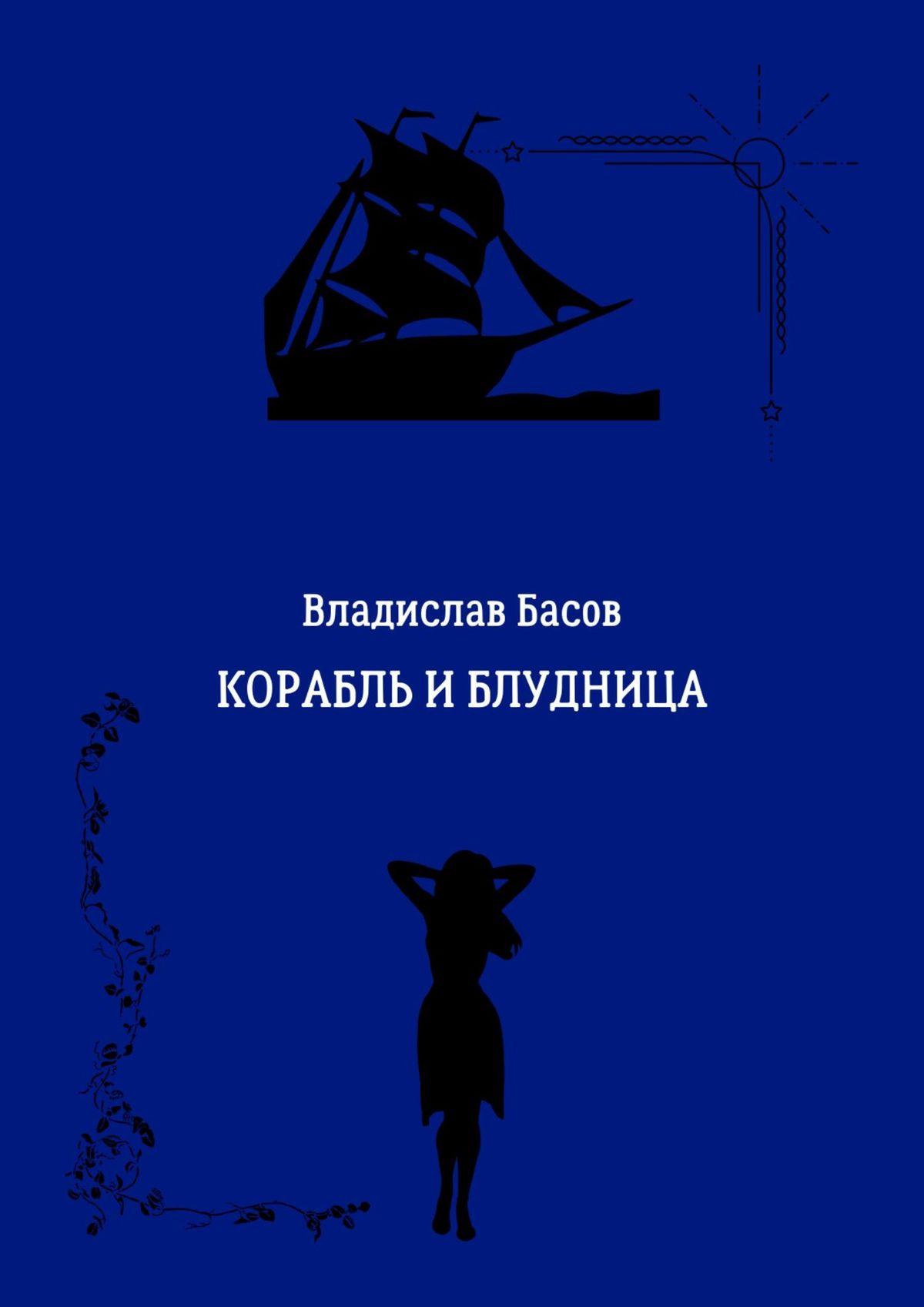 Владислав Алексеевич Басов Корабль иблудница все цены