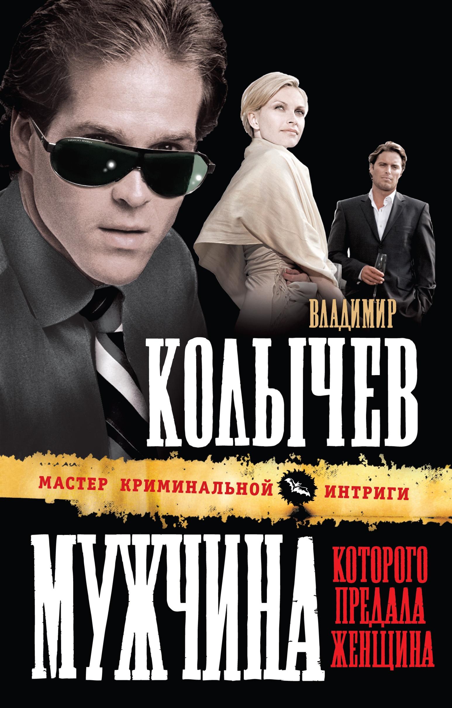 Владимир Колычев Мужчина, которого предала женщина владимир колычев мужчина которого предала женщина