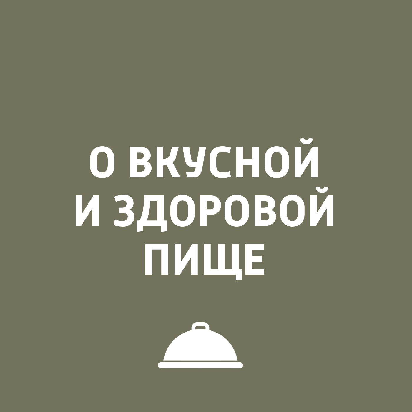 Игорь Ружейников Кухня юга России