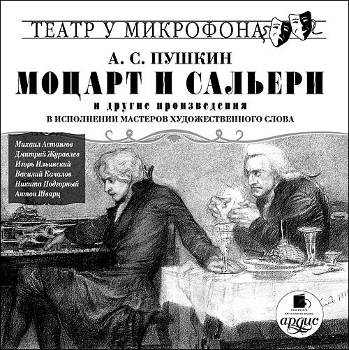 Александр Пушкин «Моцарт и Сальери» и другие произведения в исполнении мастеров художественного слова в исполнении мастеров художественного слова cdmp3