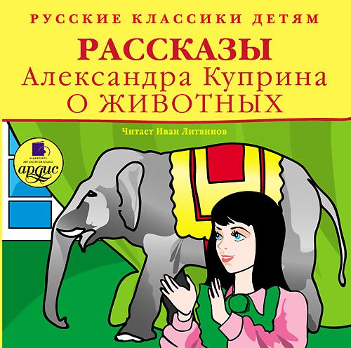 Александр Куприн Рассказы о животных