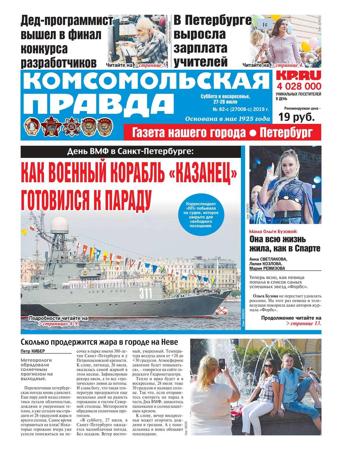 Комсомольская Правда. Санкт-Петербург 82с-2019
