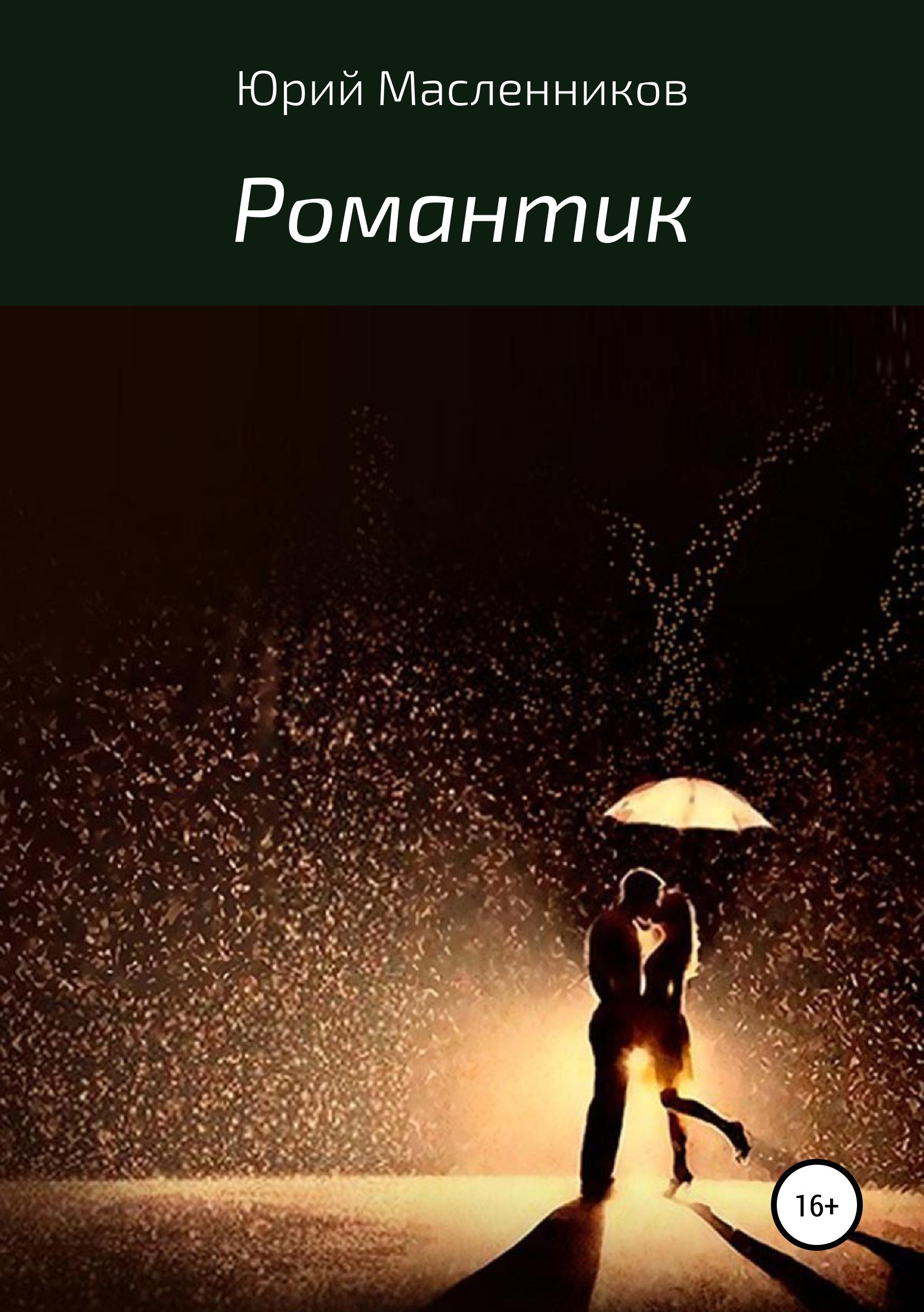 Фото - Юрий Владимирович Масленников Романтик юрий нагибин остров любви