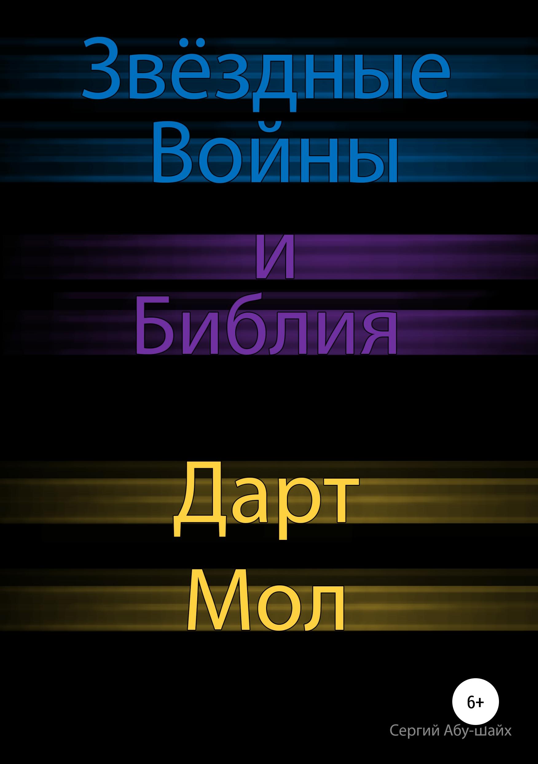 Сергий Сергиев Абу-Шайх Звёздные Войны и Библия: Дарт Мол звёздные войны дарт мол марц р