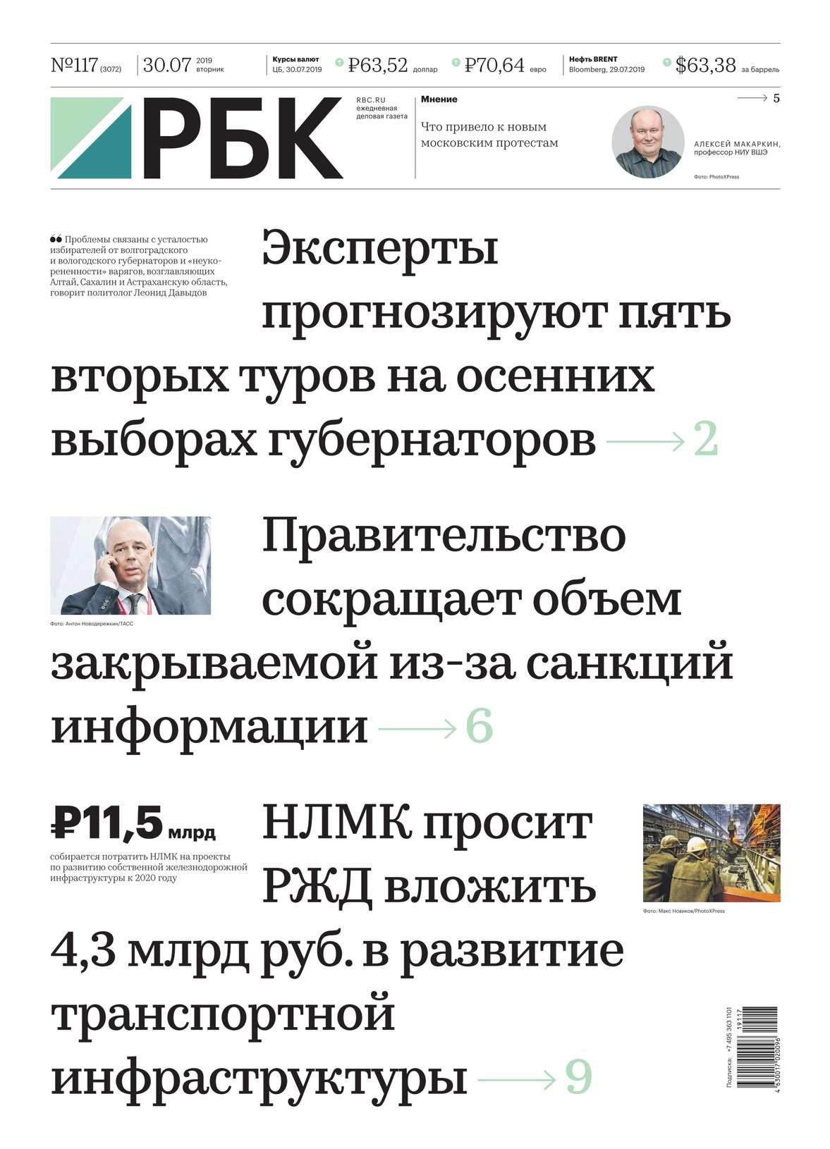 Ежедневная Деловая Газета Рбк 117-2019