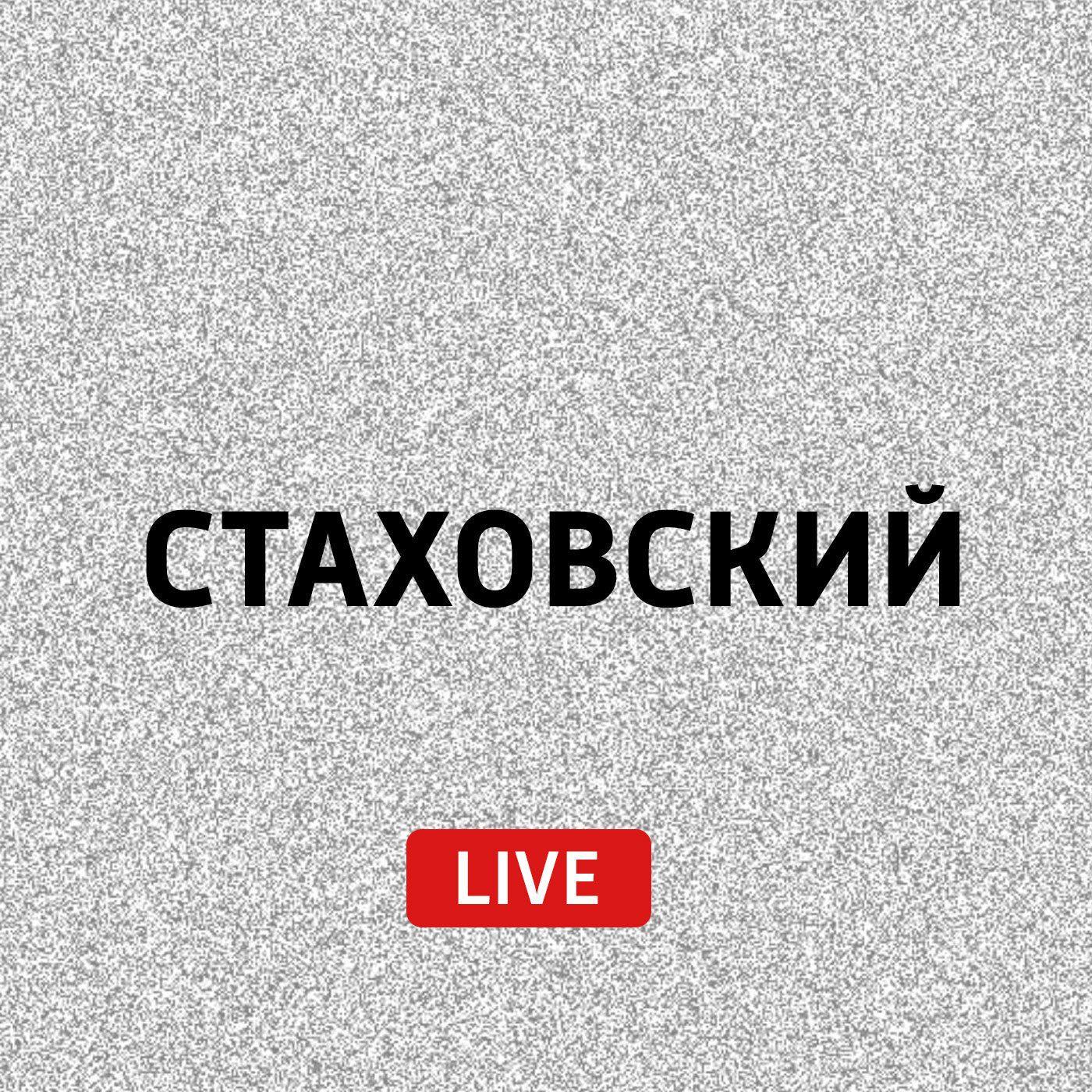 Евгений Стаховский Человеческая хроника евгений плотников сахалинская хроника