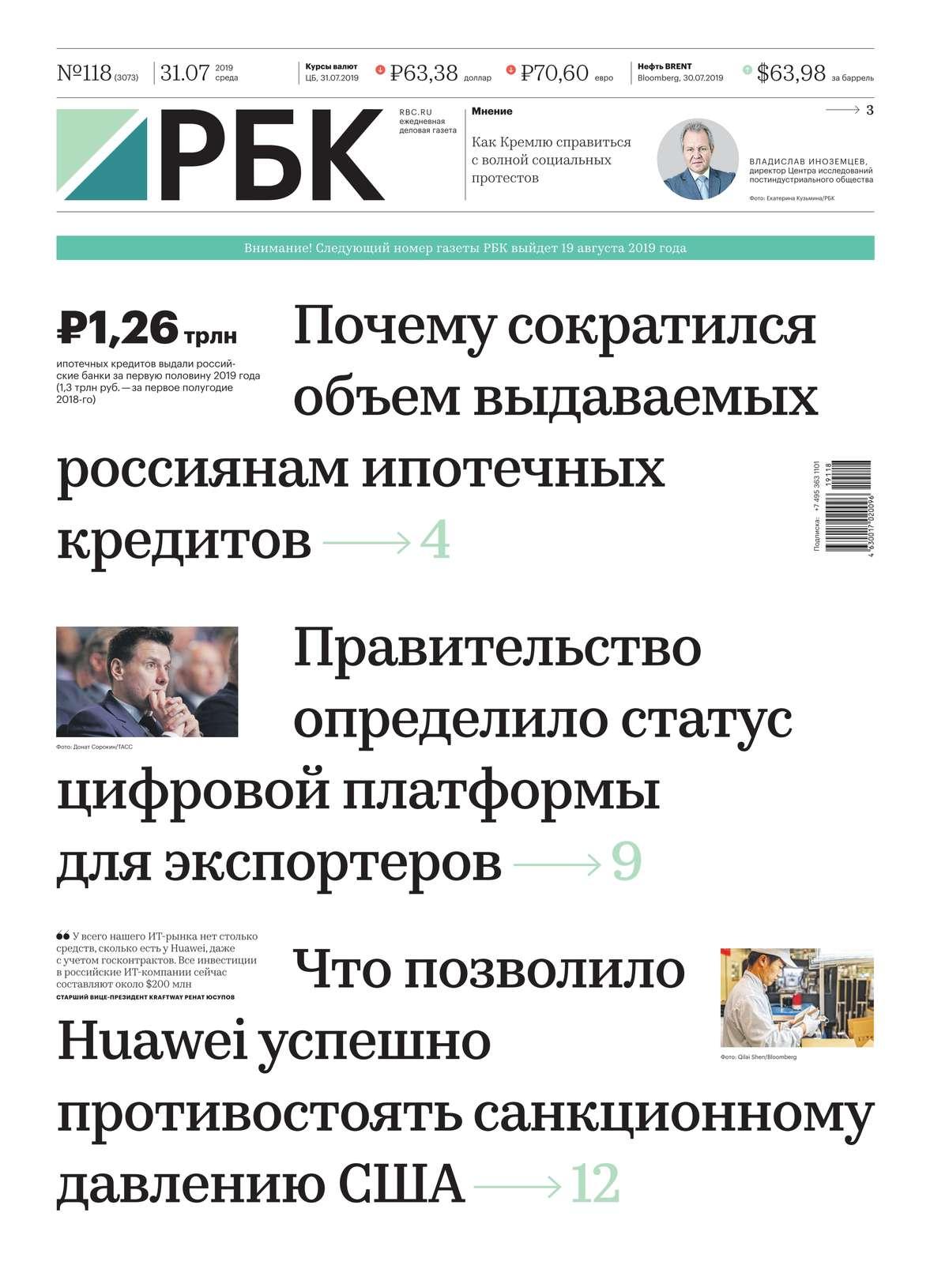 Ежедневная Деловая Газета Рбк 118-2019