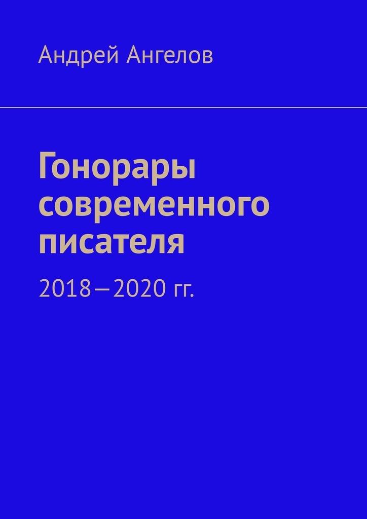 Андрей Ангелов Гонорары современного писателя. 2018-2020 гг. андрей ангелов любовь и секс миниатюры