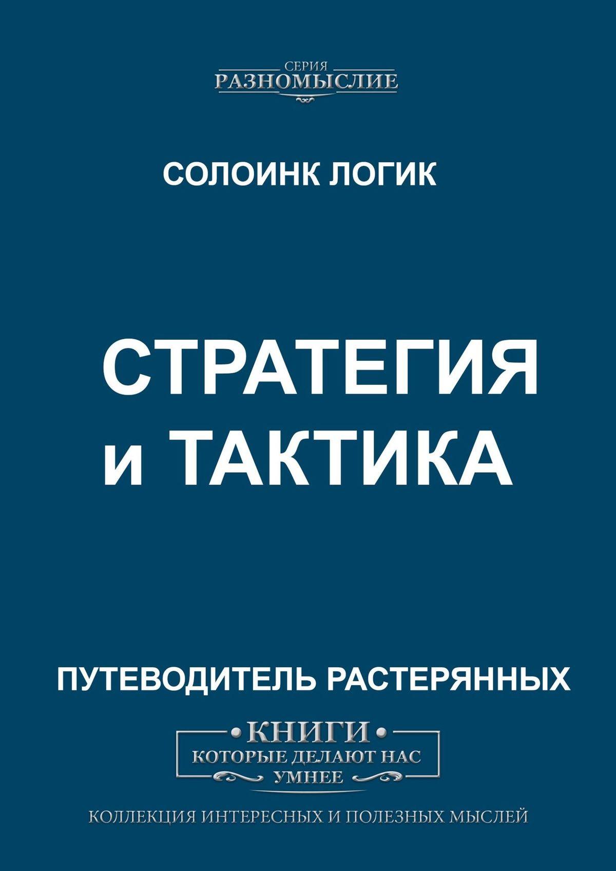 Солоинк Логик Стратегия итактика