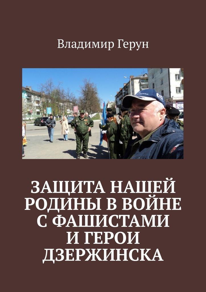 цена на Владимир Герун Защита нашей Родины ввойне сфашистами игерои Дзержинска