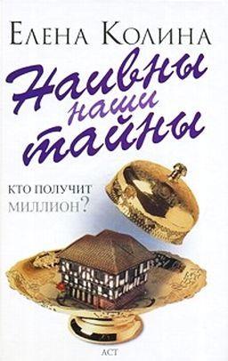 Елена Колина Наивны наши тайны елена кутузова трудный фант или жена за проигрыш часть 2