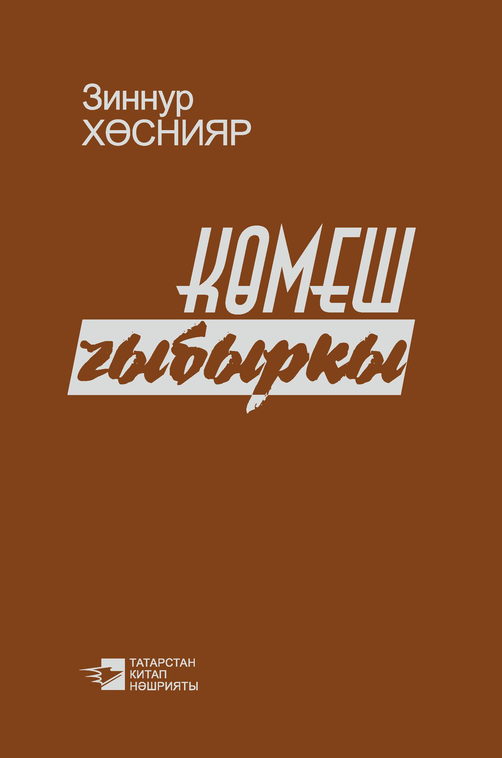 Зиннур Хуснияр Көмеш чыбыркы