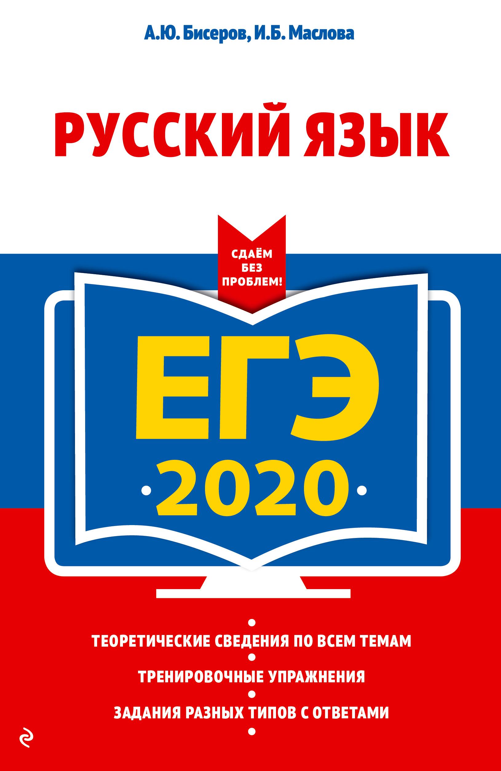 А. Ю. Бисеров ЕГЭ-2020. Русский язык недорого