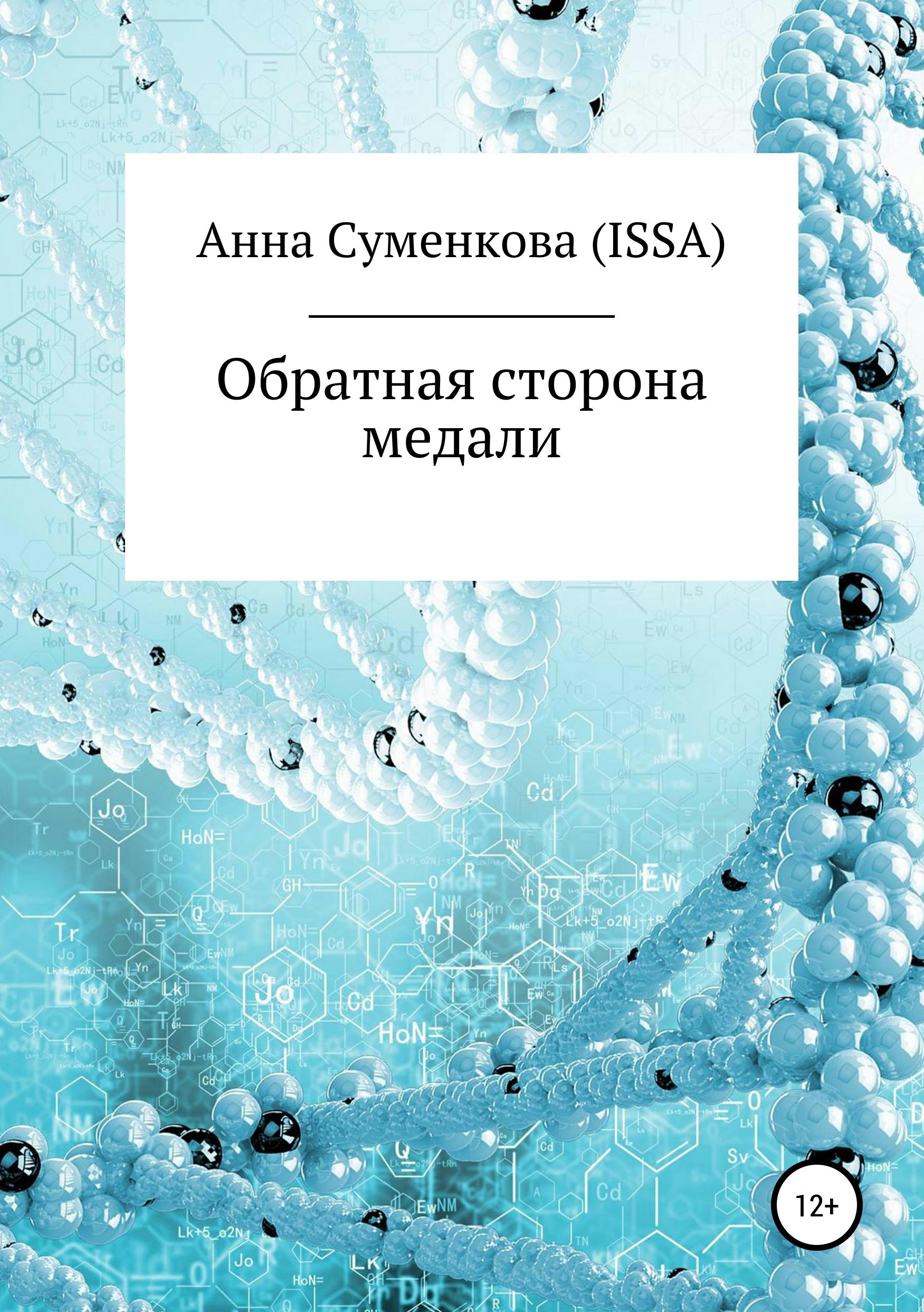 Анна Евгеньевна Суменкова (ISSA) Обратная сторона медали цена 2017
