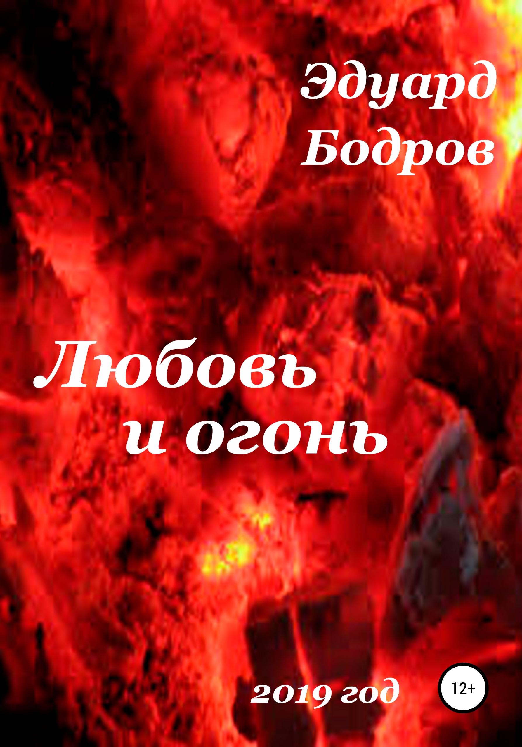 цена на Эдуард Николаевич Бодров Любовь и огонь