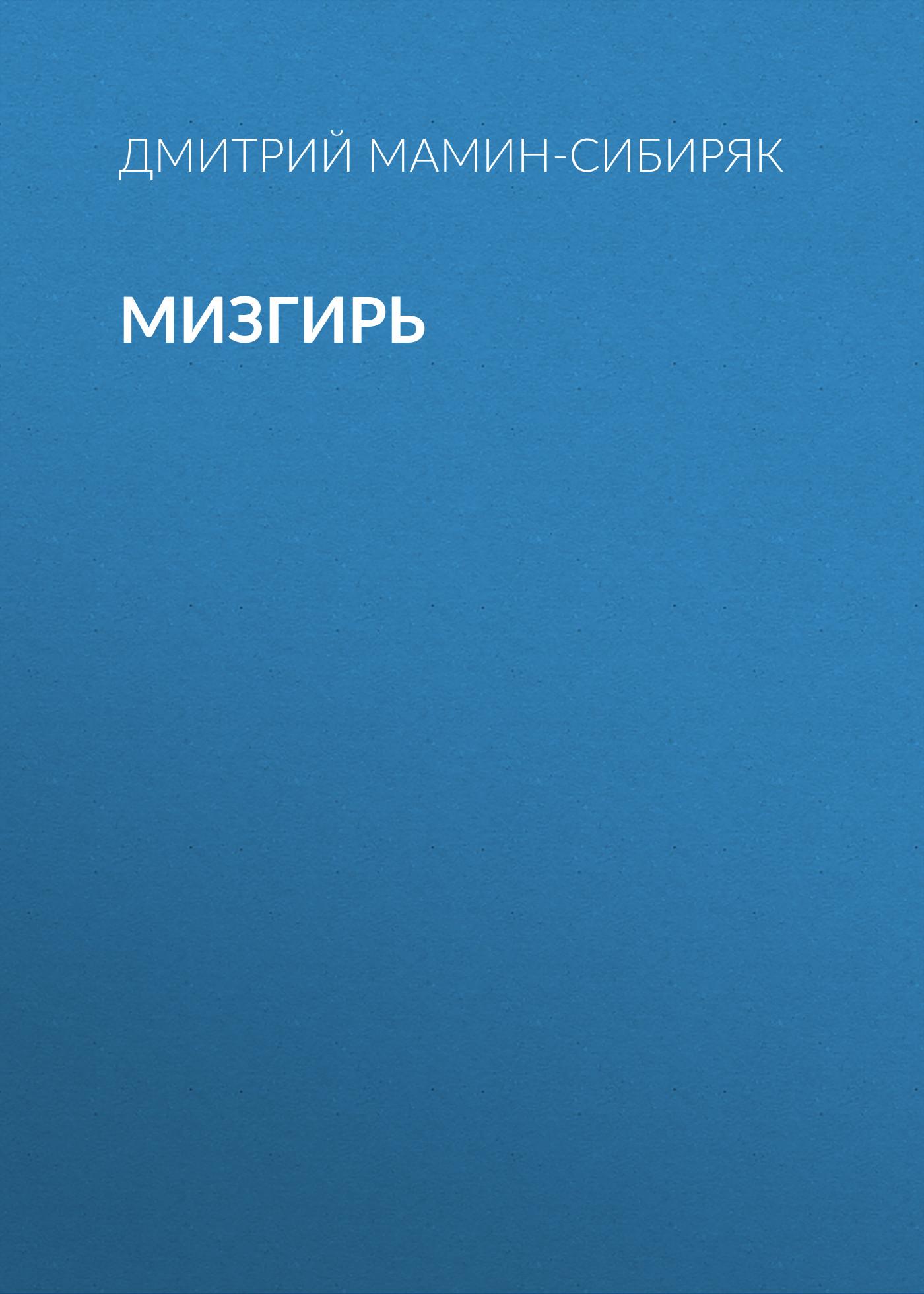 Мизгирь