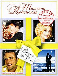 Татьяна Веденская Счастья тебе, дорогуша! цены онлайн
