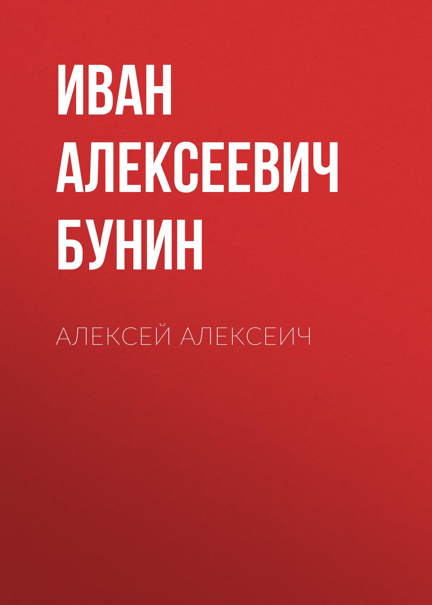 aleksey alekseich