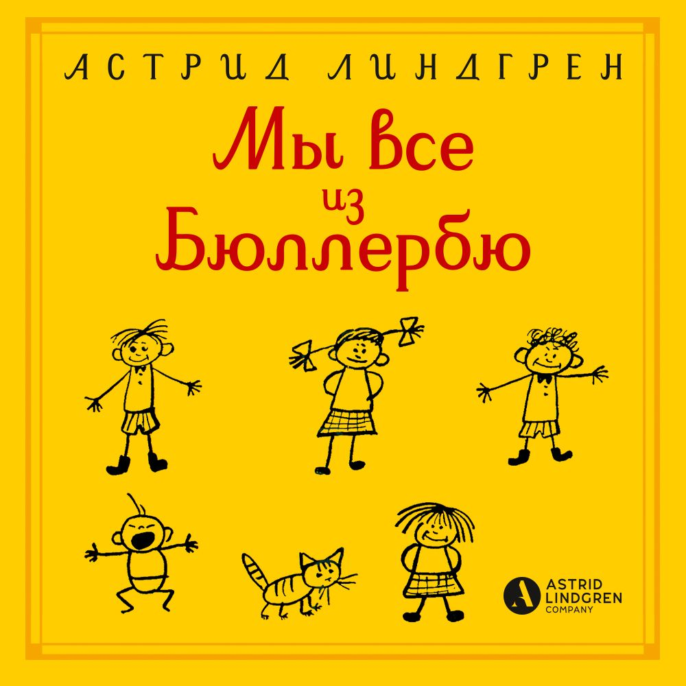Астрид Линдгрен Мы все из Бюллербю (сборник)
