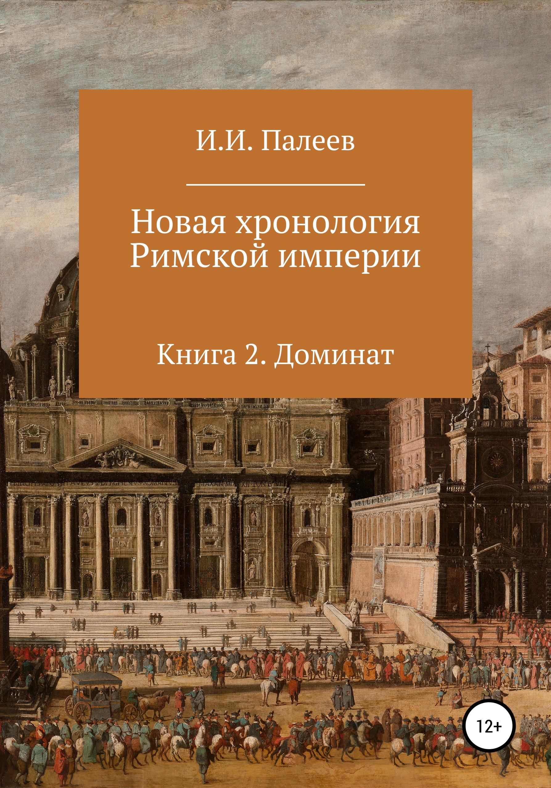Игорь Иванович Палеев Новая хронология Римской империи. Книга 2 недорого