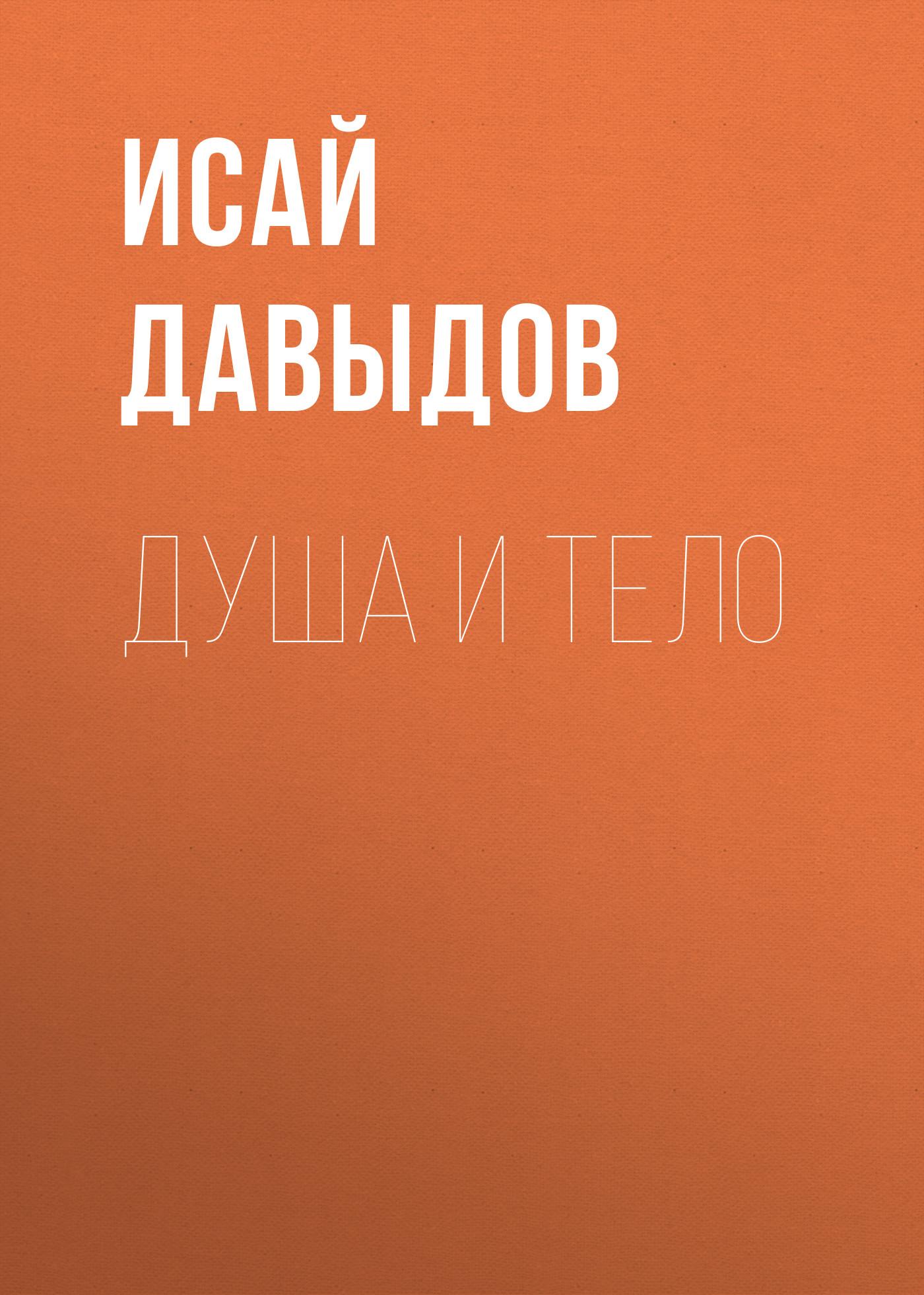купить Исай Давыдов Душа и тело по цене 500 рублей