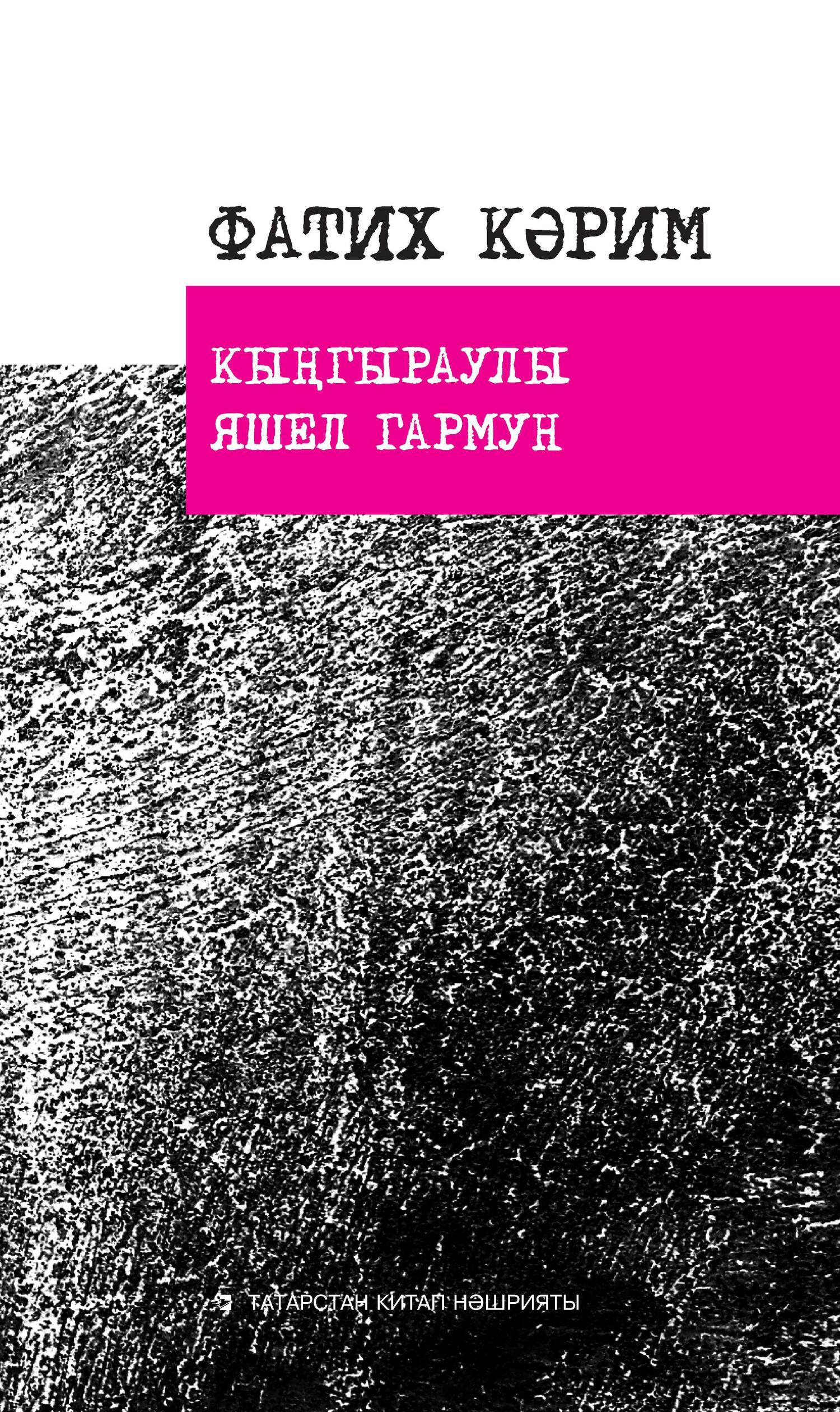 Фатих Карим Кыңгыраулы яшел гармун: шигырьләр, поэмалар, баллада