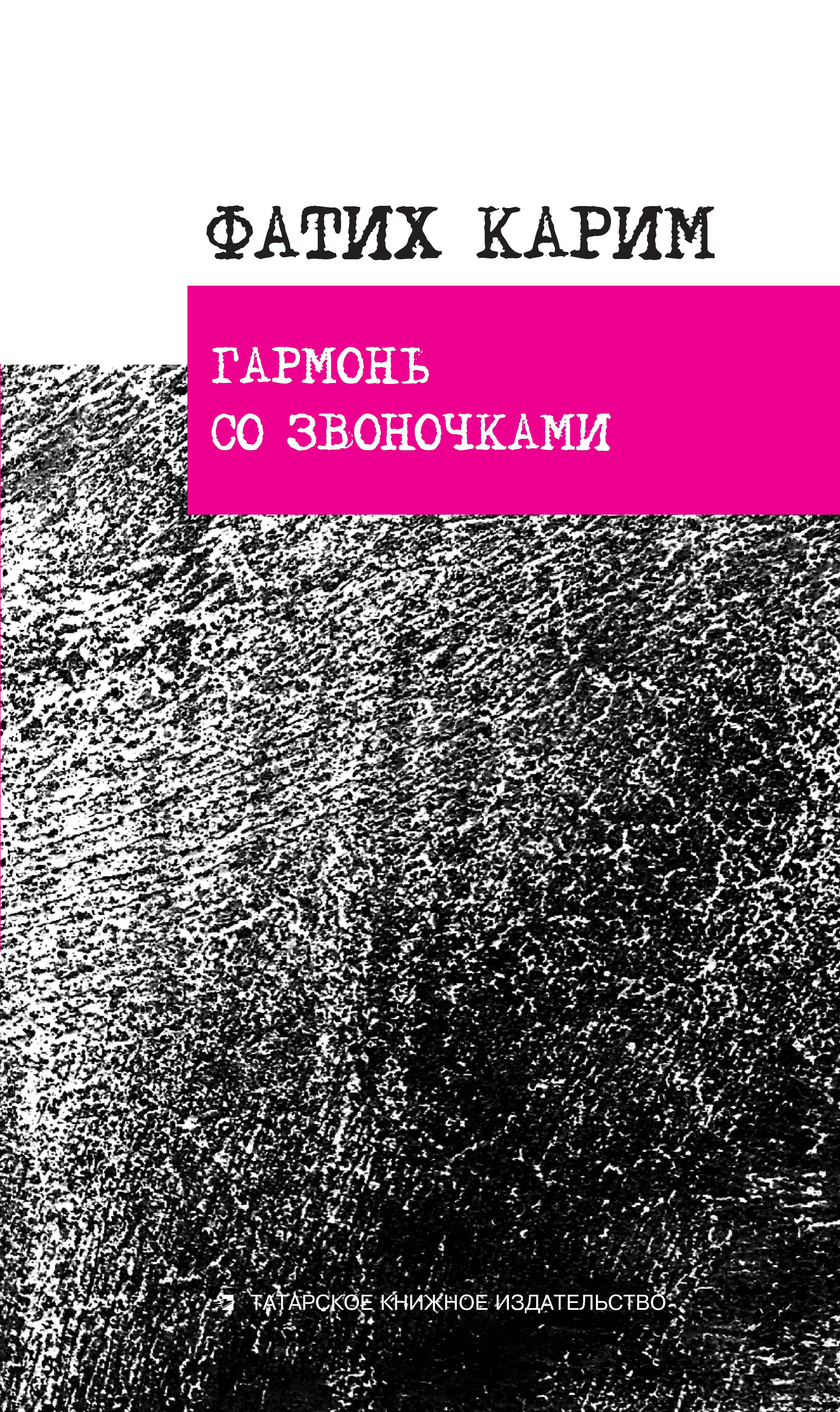 Фатих Карим Гармонь со звоночками: стихотворения, поэмы, баллада