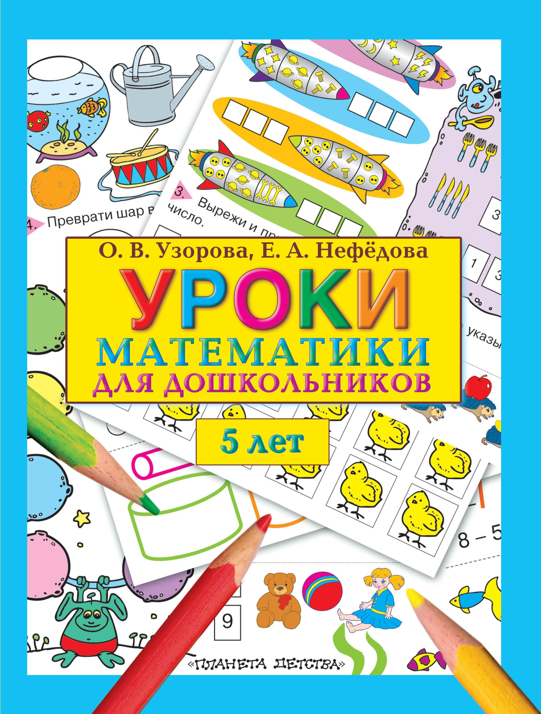 О. В. Узорова Уроки математики для дошкольников. 5 лет