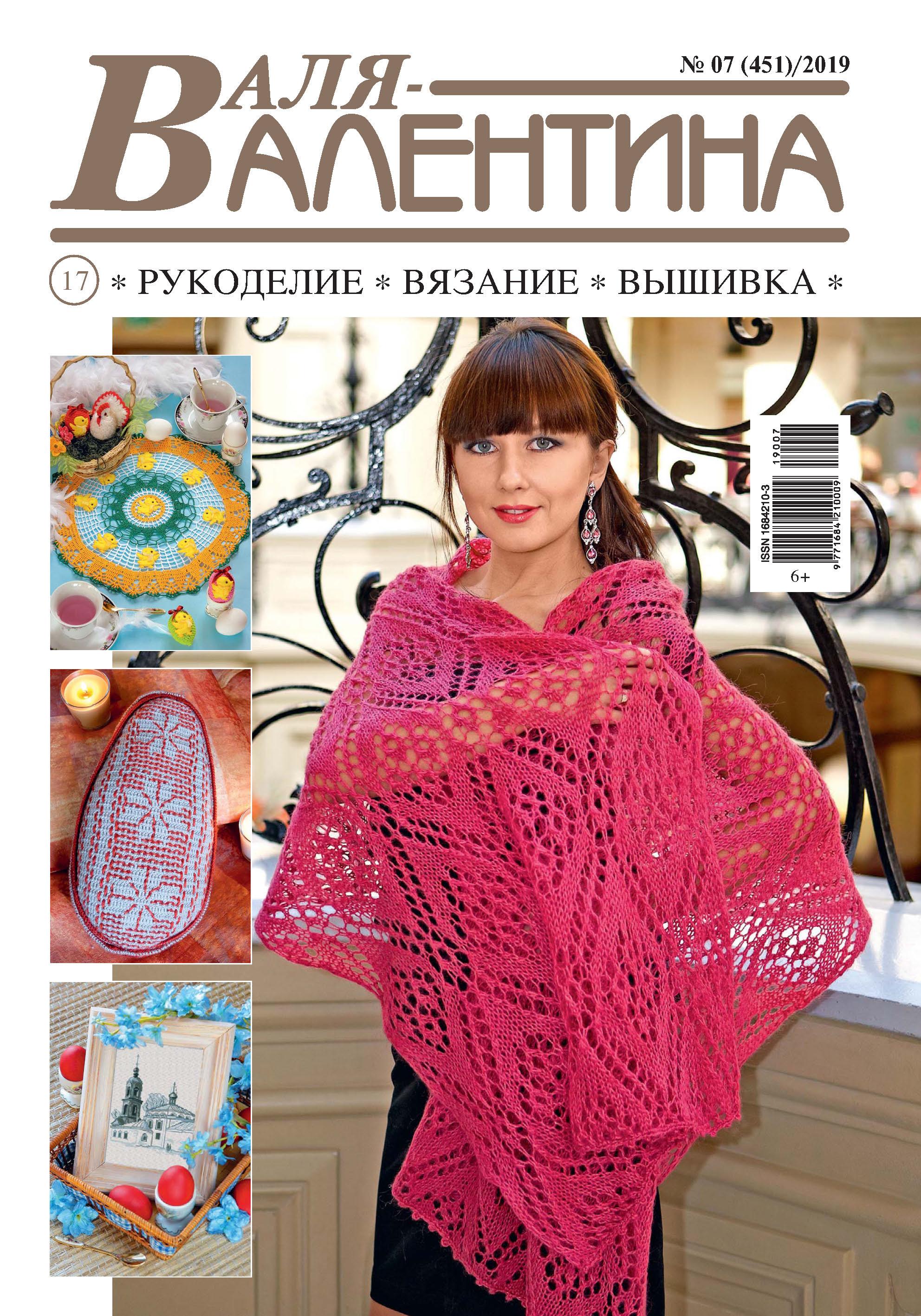 Валя-Валентина. Рукоделие, вязание, вышивка. №07/2019