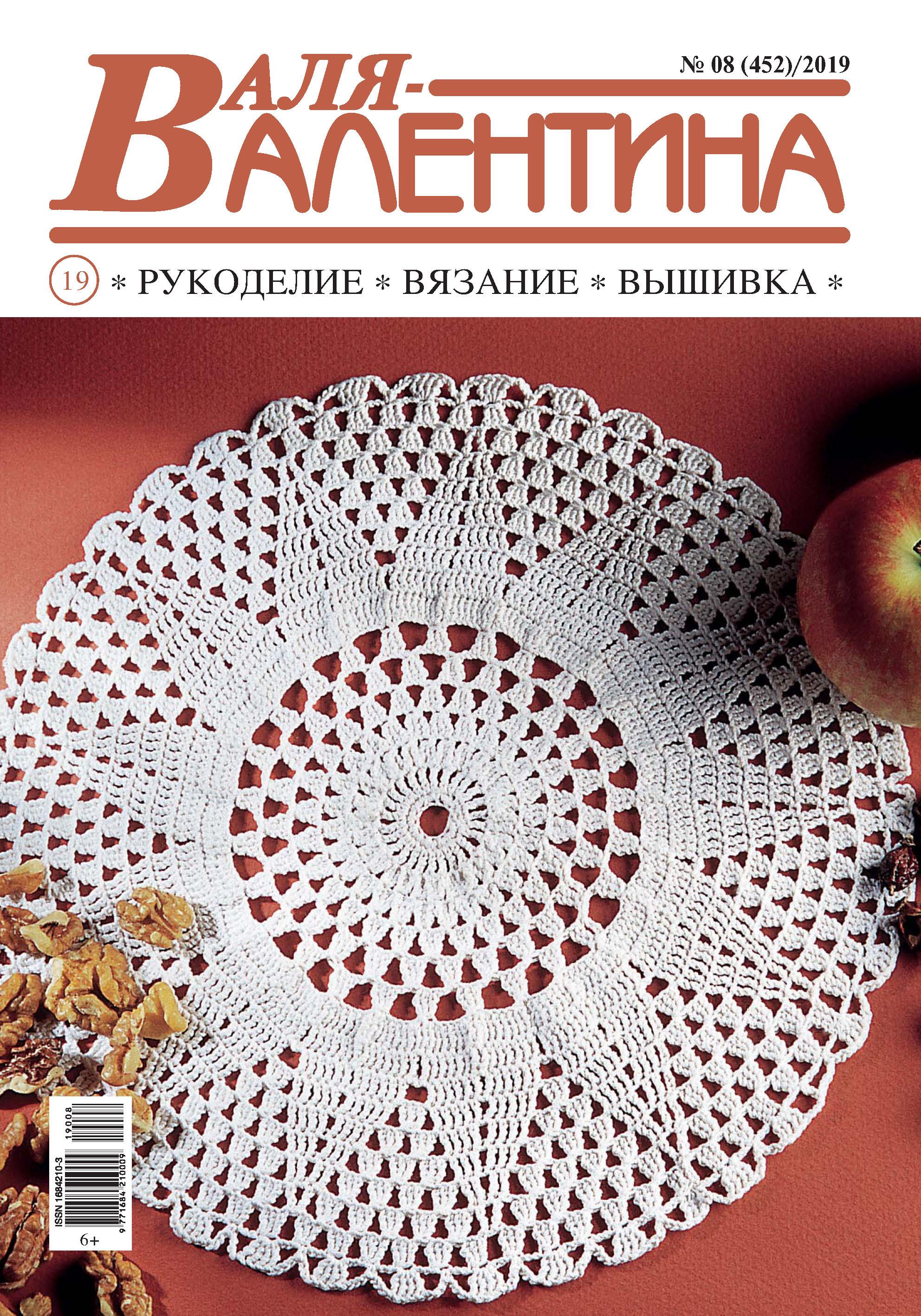 Валя-Валентина. Рукоделие, вязание, вышивка. №08/2019