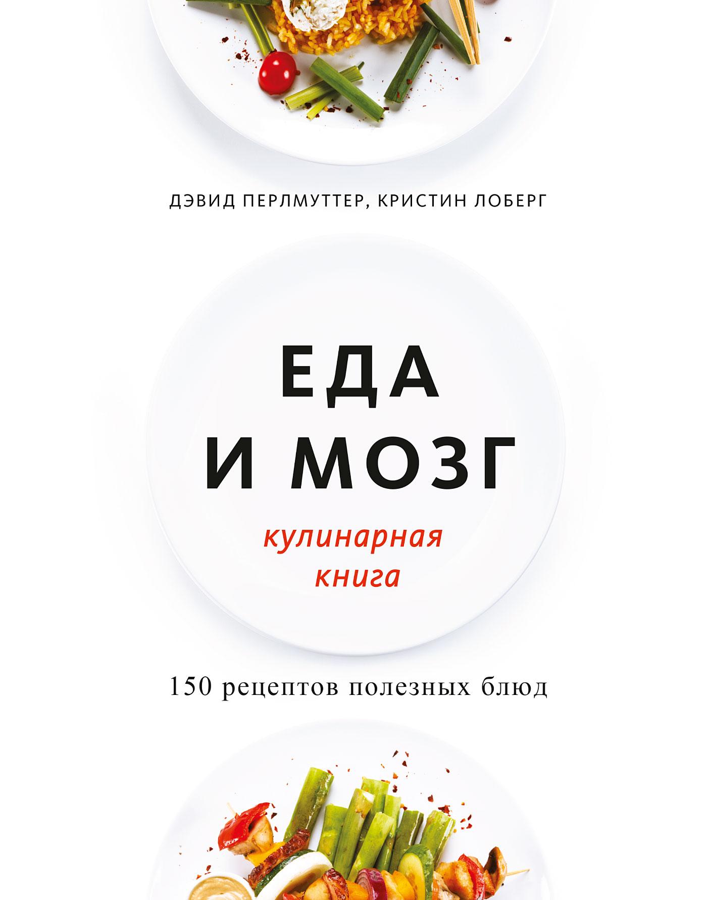 Дэвид Перлмуттер Еда и мозг. Кулинарная книга цена 2017
