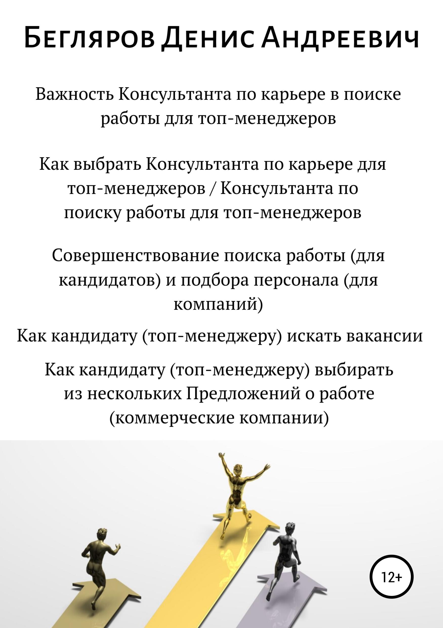 Денис Андреевич Бегляров Важность Консультанта по карьере в поиске работы для топ-менеджеров. Совершенствование поиска работы для топ-менеджеров авиакомпании вакансии