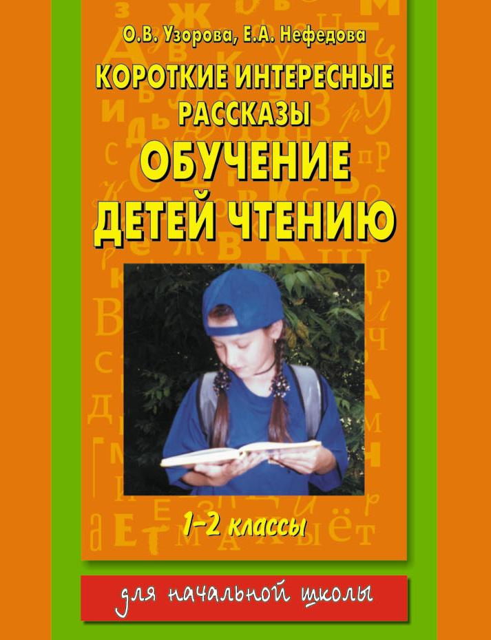 О. В. Узорова Короткие интересные рассказы. Обучение детей чтению. 1-2 классы цена
