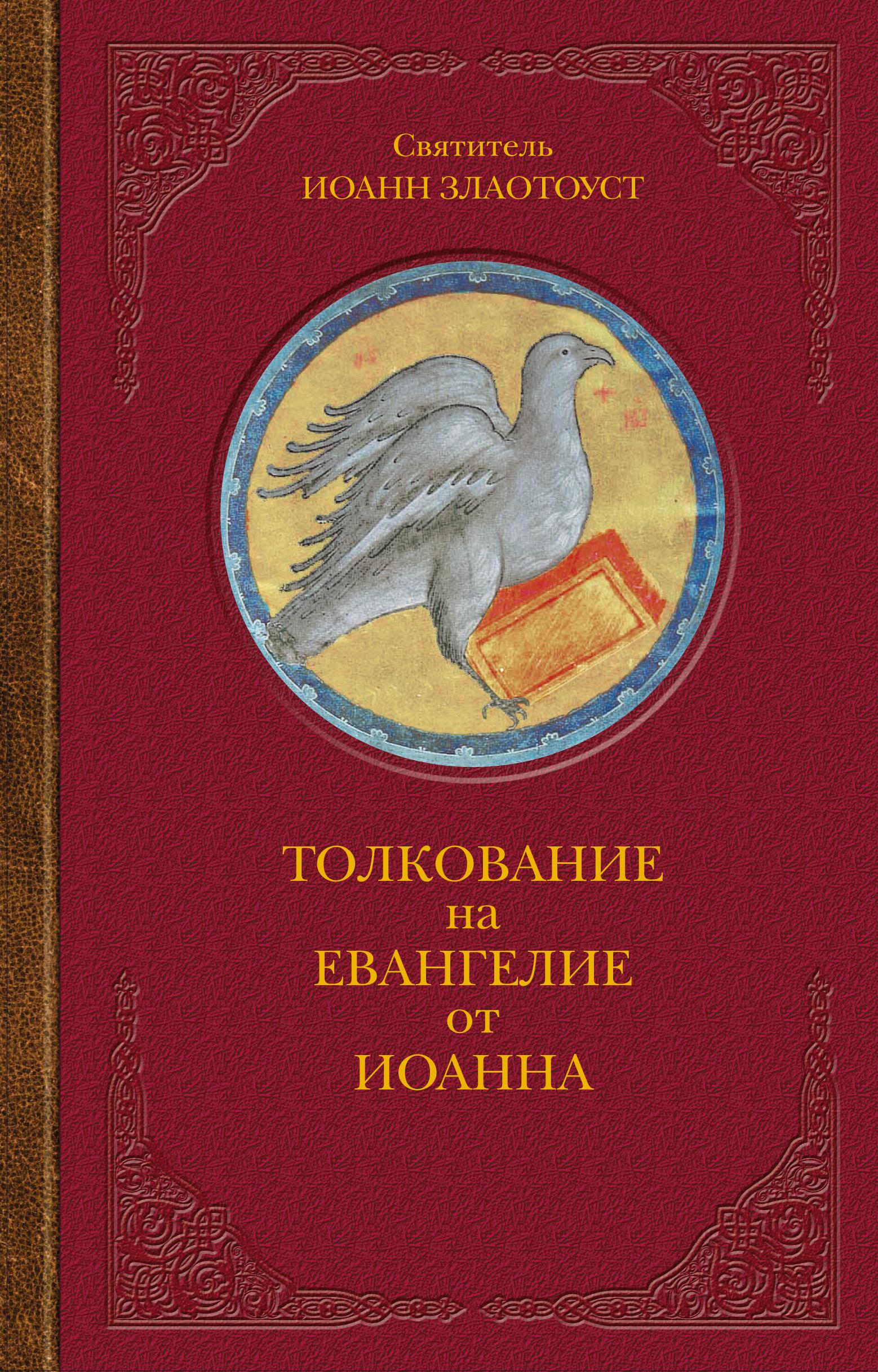Святитель Иоанн Златоуст Толкование на Евангелие от Иоанна святитель иоанн златоуст полное собрание творений