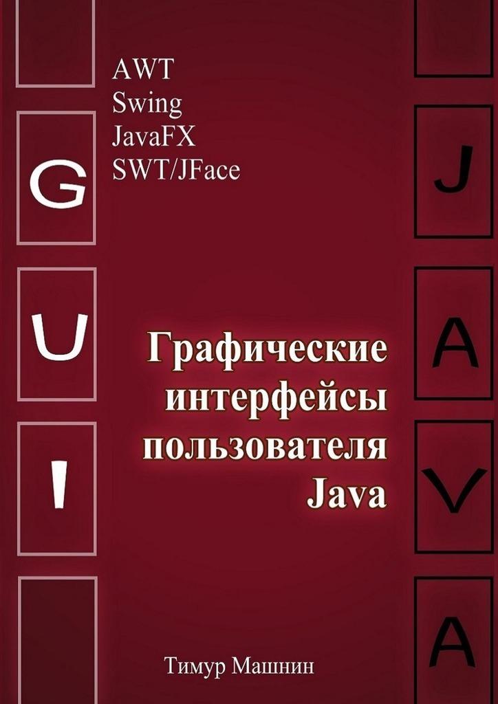 Тимур Машнин Графические интерфейсы пользователяJava