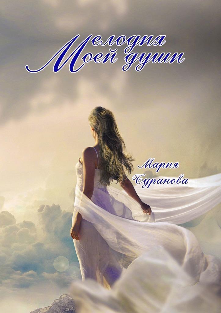 Мария Буранова Мелодия моейдуши линда мовсуровна ахмадова ты– часть моейдуши