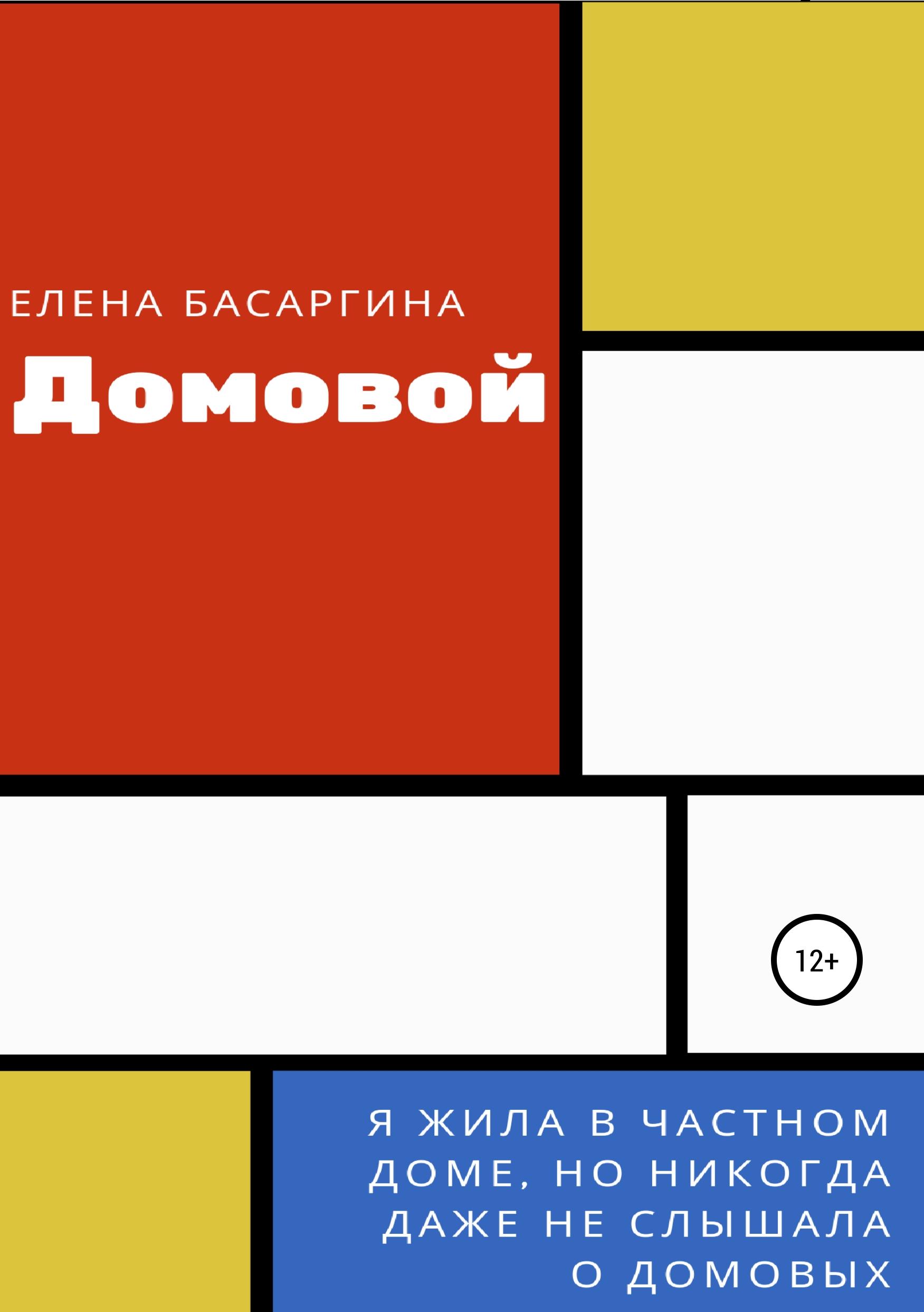 Елена Анатольевна Басаргина Домовой татьяна басаргина когда льётся вдохновение