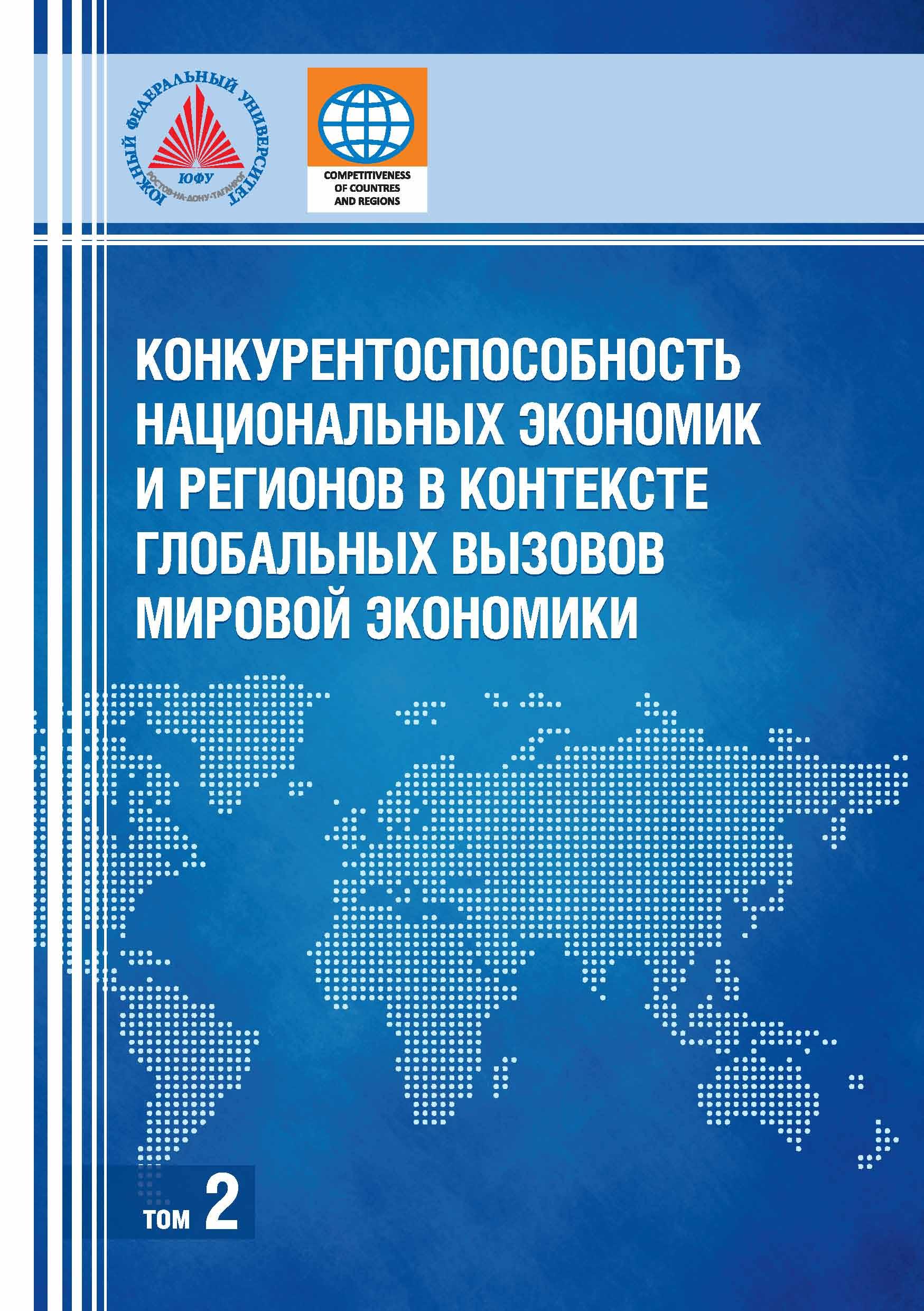 Коллектив авторов Конкурентоспособность национальных экономик и регионов в контексте глобальных вызовов мировой экономики. Том 2 коллектив авторов экологические проблемы горнопромышленных регионов