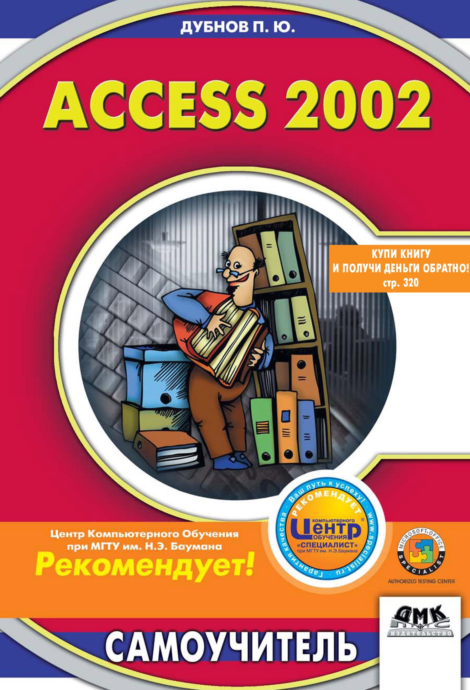 Павел Юрьевич Дубнов Access 2002: Самоучитель разработка настольных приложений в access 2002 cd для профессионалов