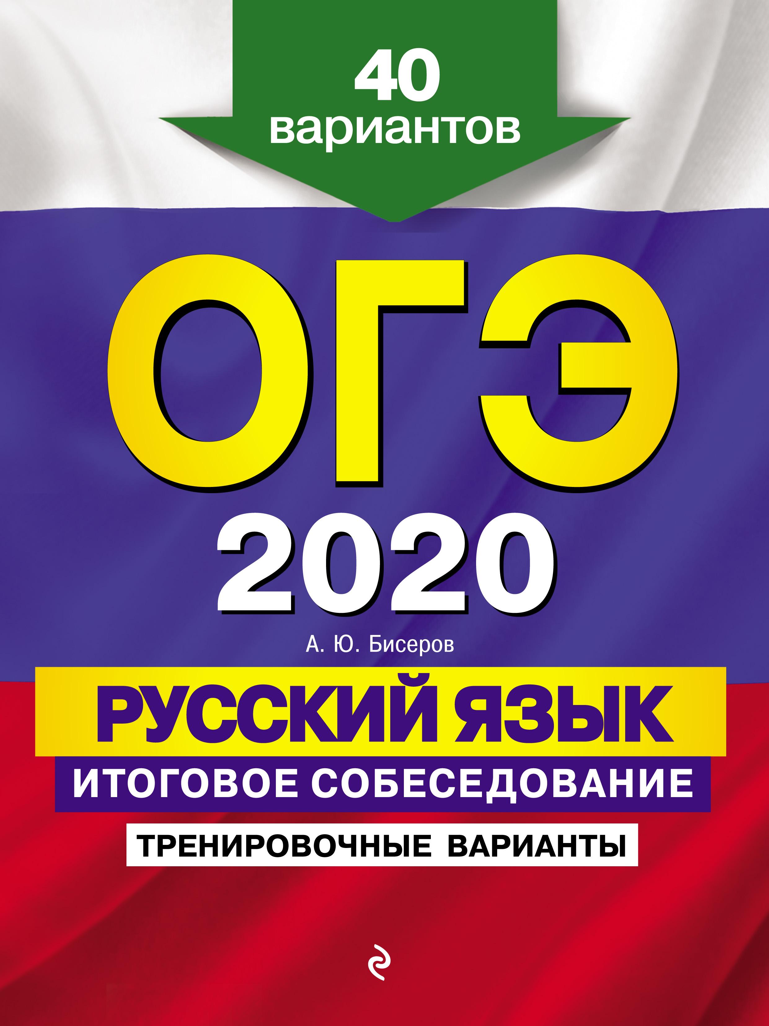 А. Ю. Бисеров ОГЭ-2020. Русский язык. Итоговое собеседование. Тренировочные варианты. 40 вариантов