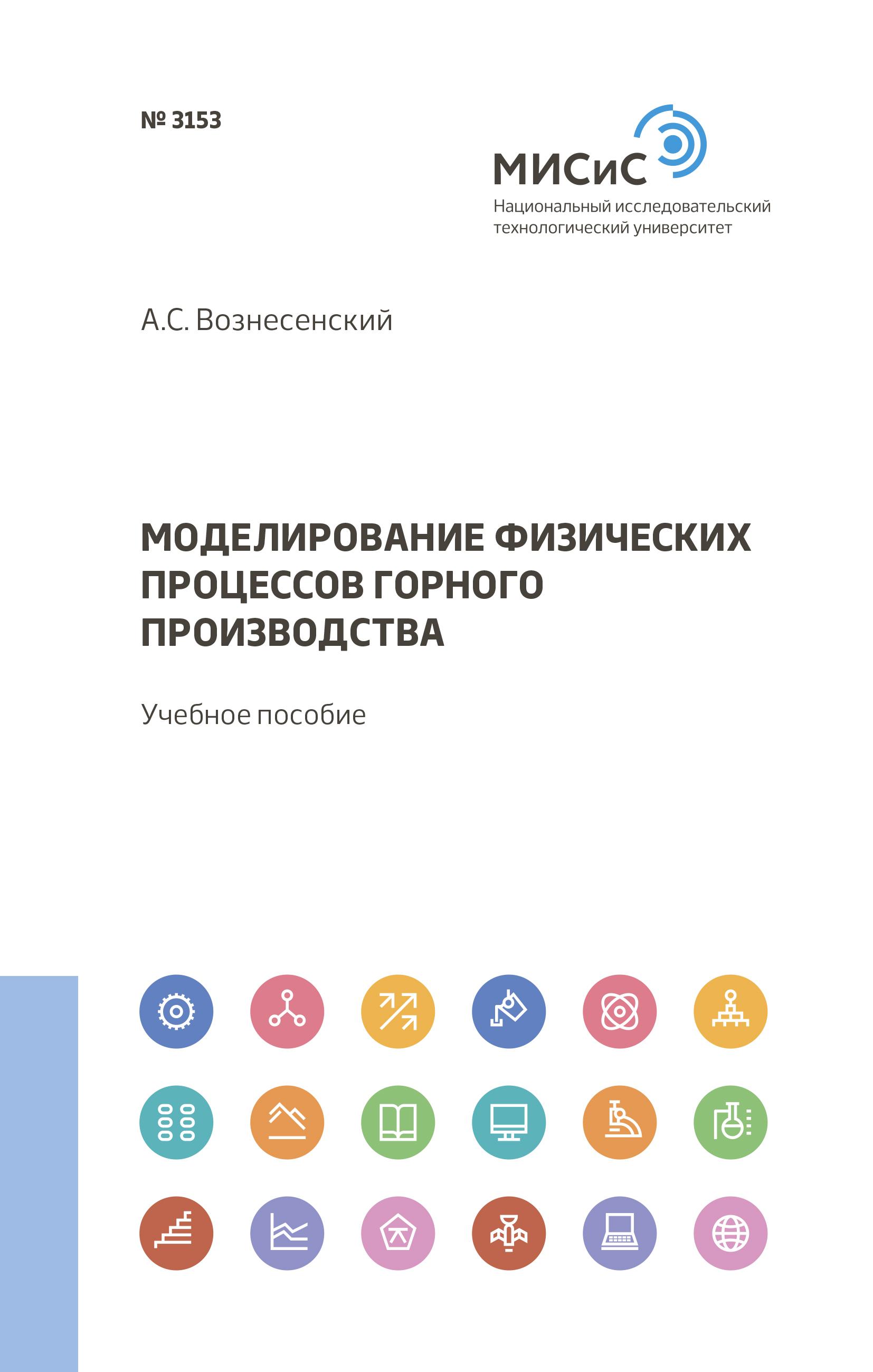 А. С. Вознесенский Моделирование физических процессов горного производства цена