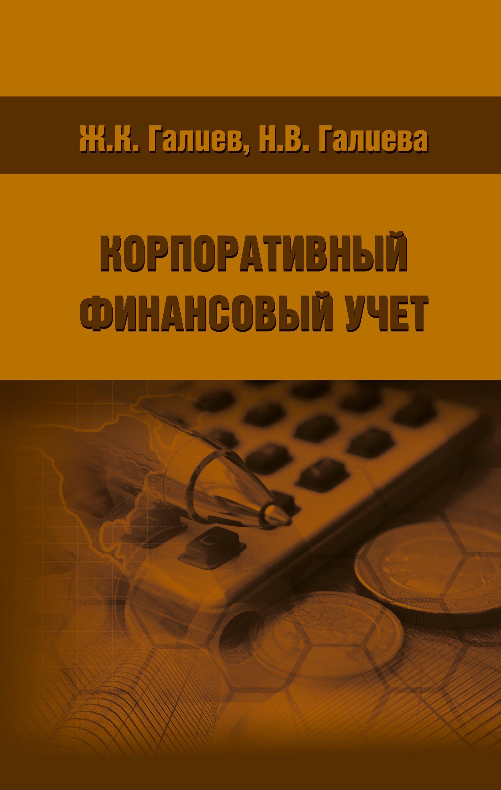 Н. В. Галиева Корпоративный финансовый учет