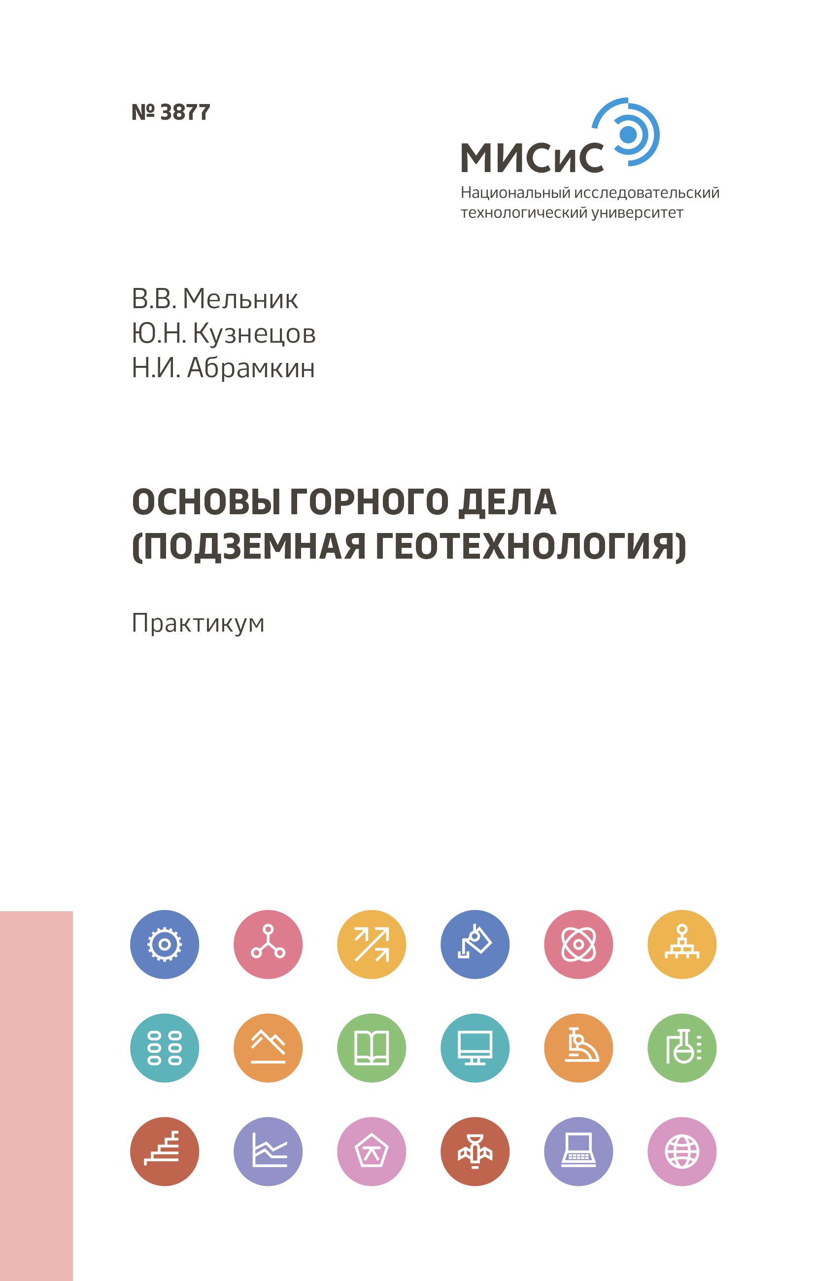 Юрий Кузнецов Основы горного дела (подземная геотехнология) коллектив авторов основы горного дела
