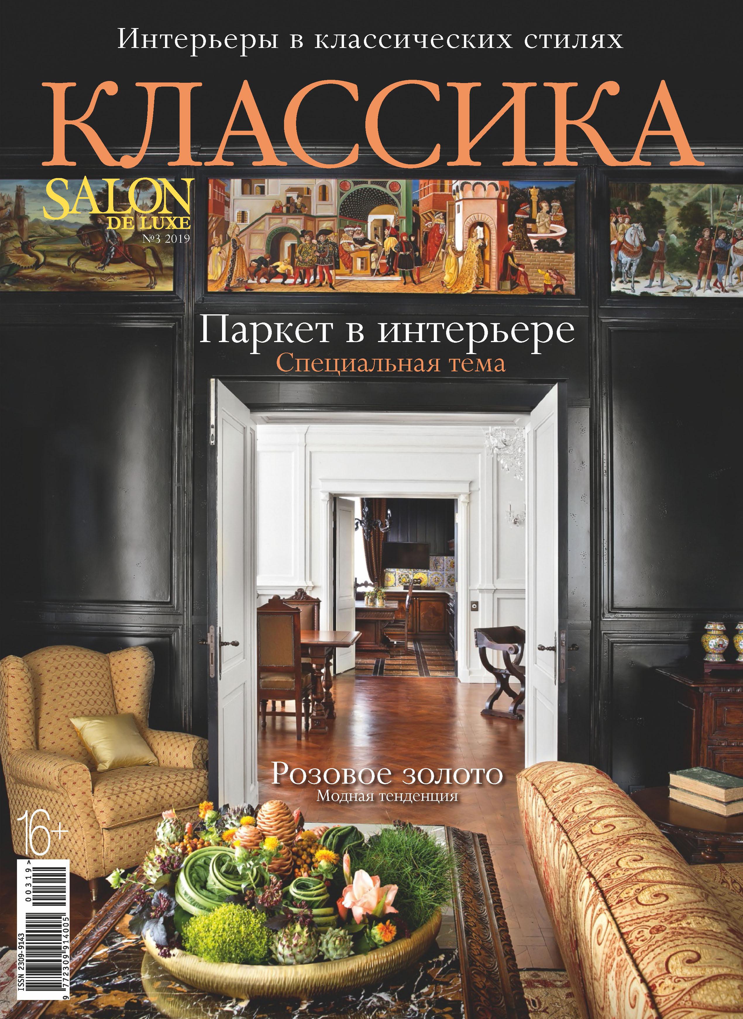 Отсутствует SALON de LUXE. Спецвыпуск журнала SALON-interior. №3/2019